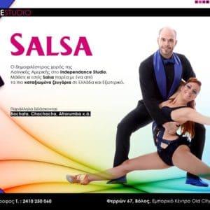 Δωρεάν Δοκιμαστικά Μαθήματα Salsa
